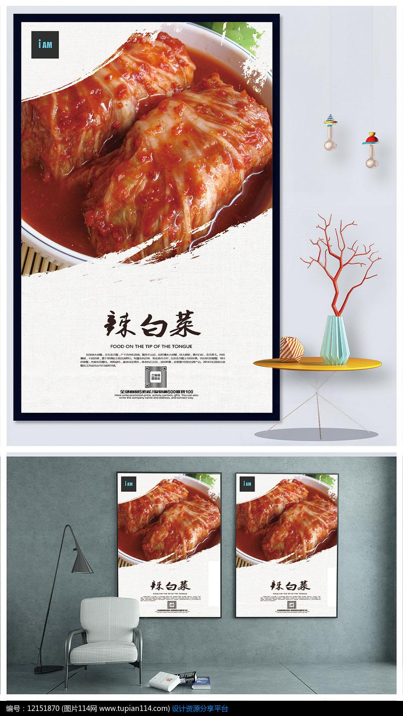 辣白菜宣传海报