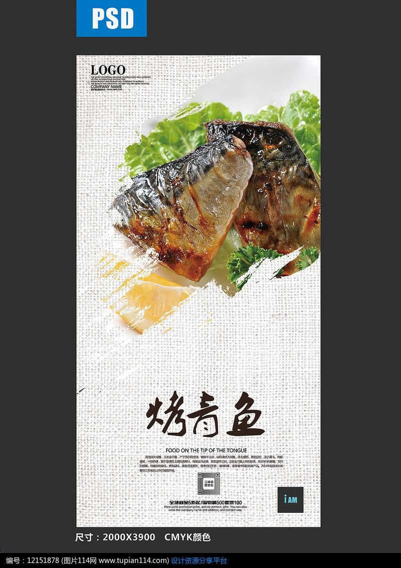 烤青鱼宣传海报