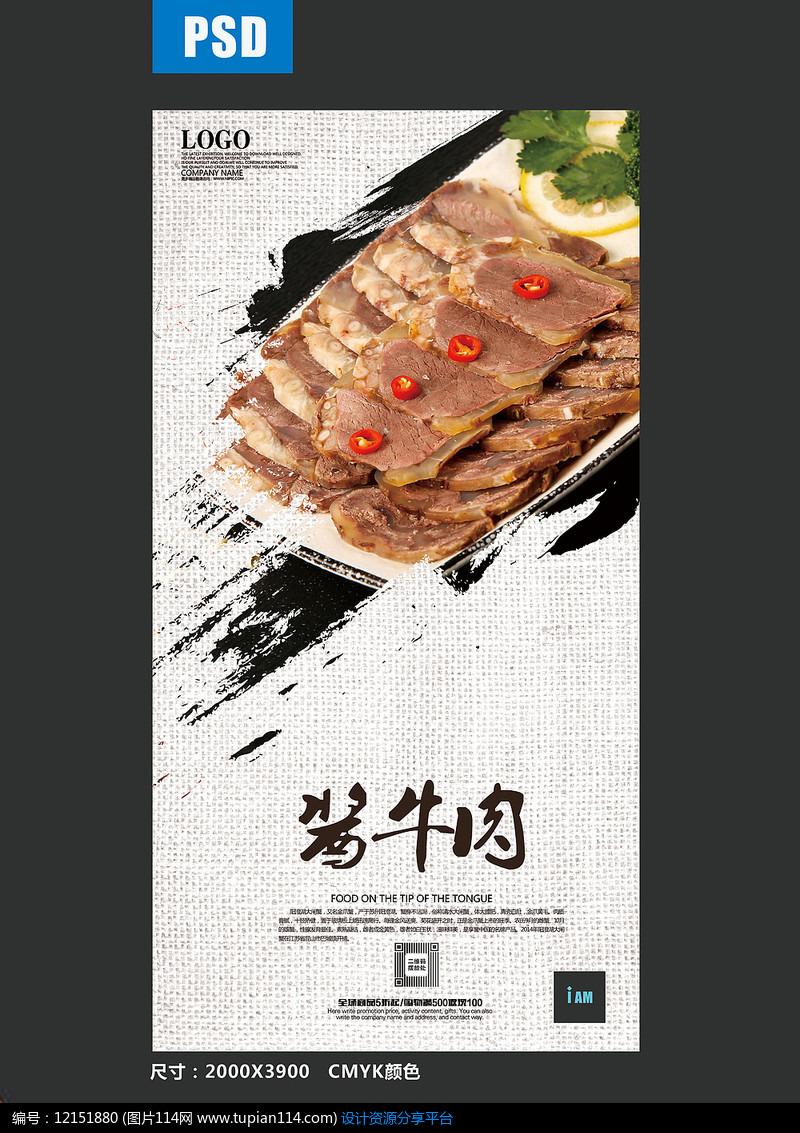 酱牛肉宣传海报