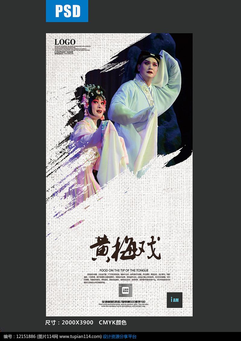 黄梅戏宣传海报