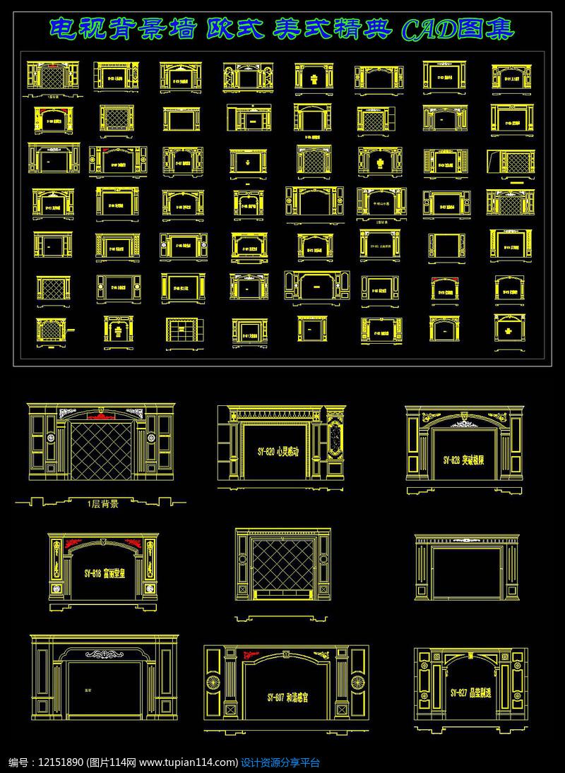 电视背景墙 欧式 美式精典 CAD图集