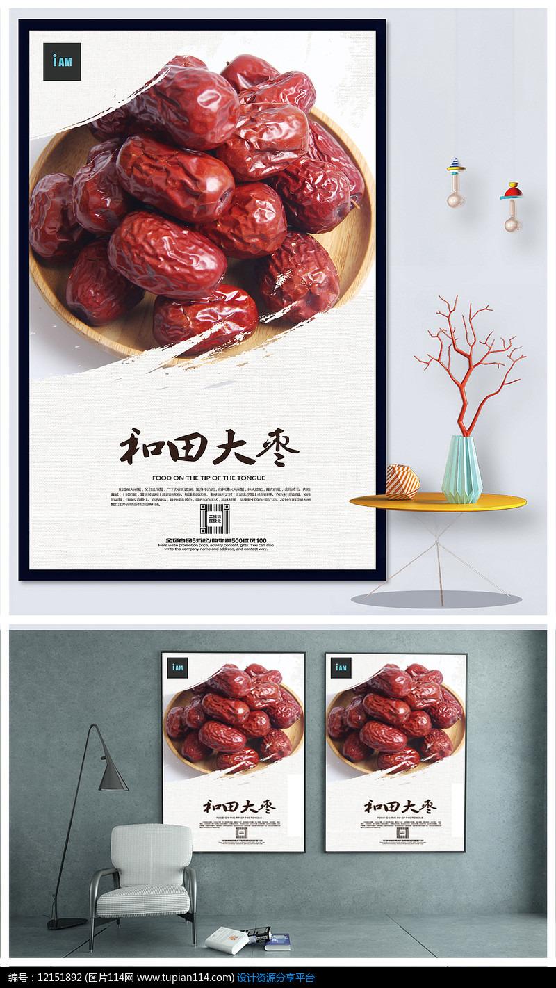 和田大枣宣传海报