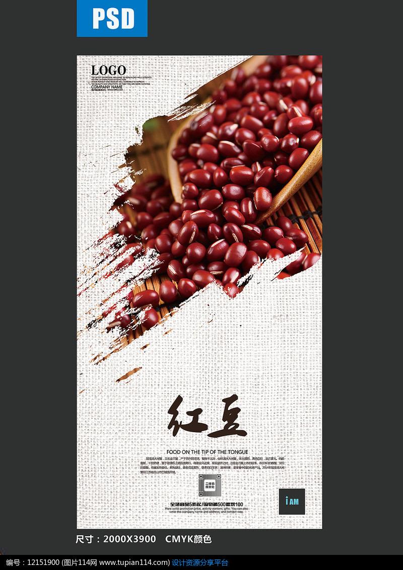红豆宣传海报