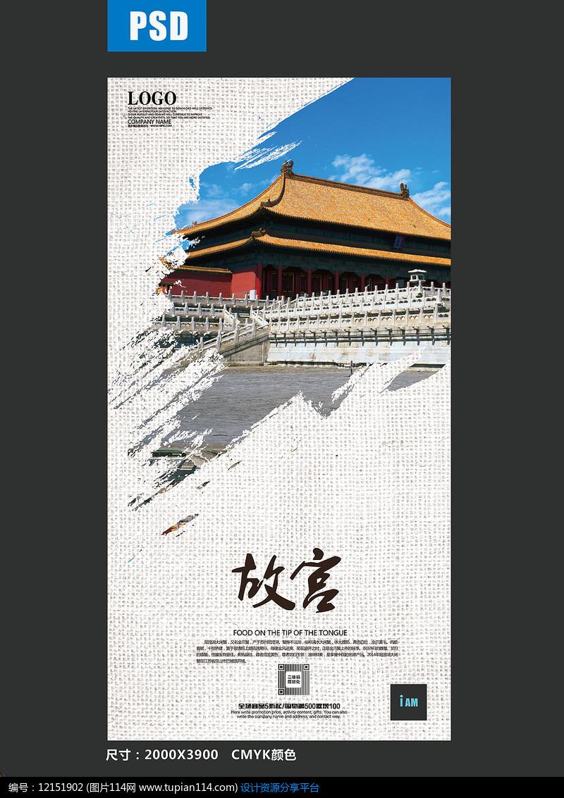 故宫宣传海报