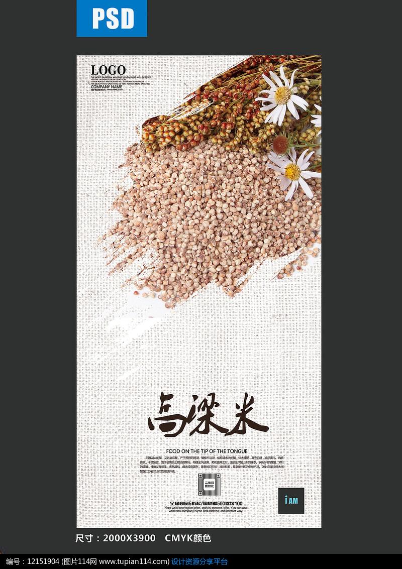 高粱米宣传海报
