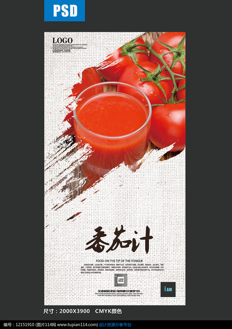 番茄汁宣传海报