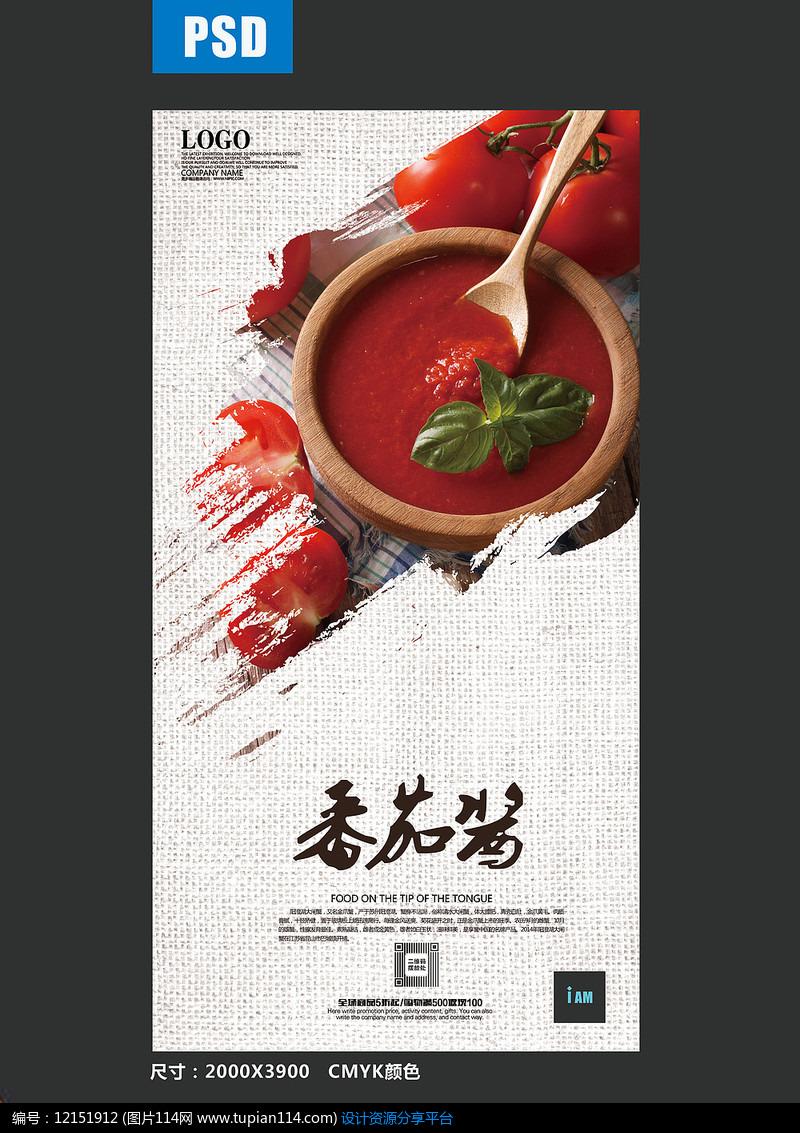 番茄酱宣传海报