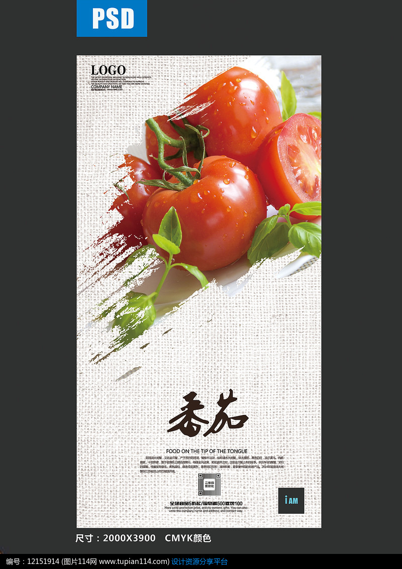 番茄宣传海报