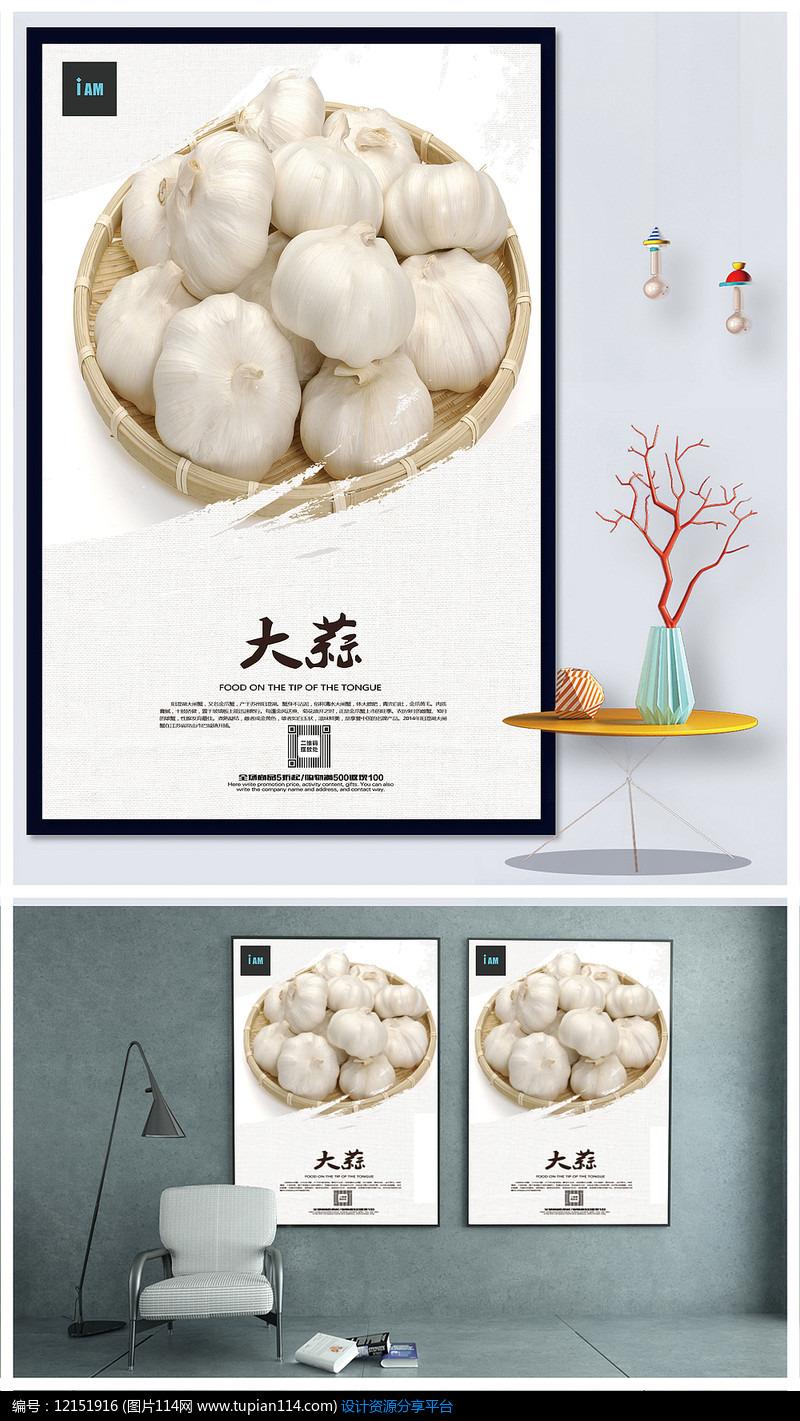 大蒜宣传海报