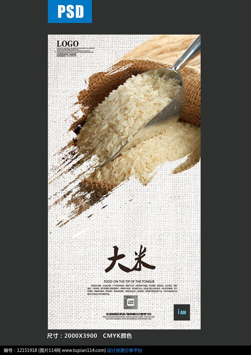 大米宣传海报