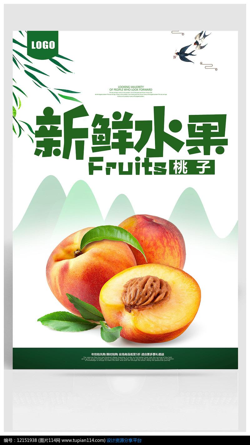 桃子宣传海报