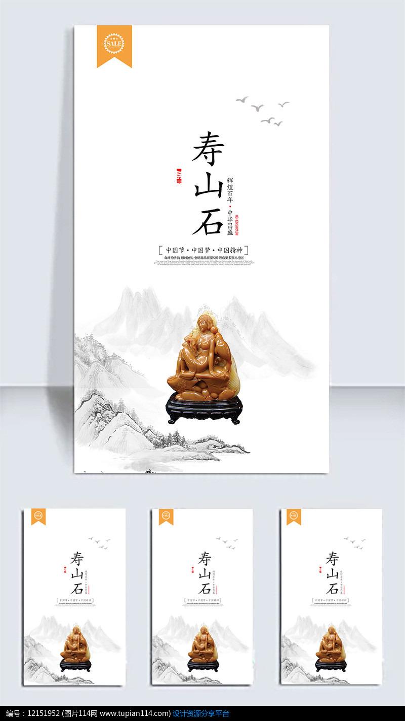 寿山石宣传海报