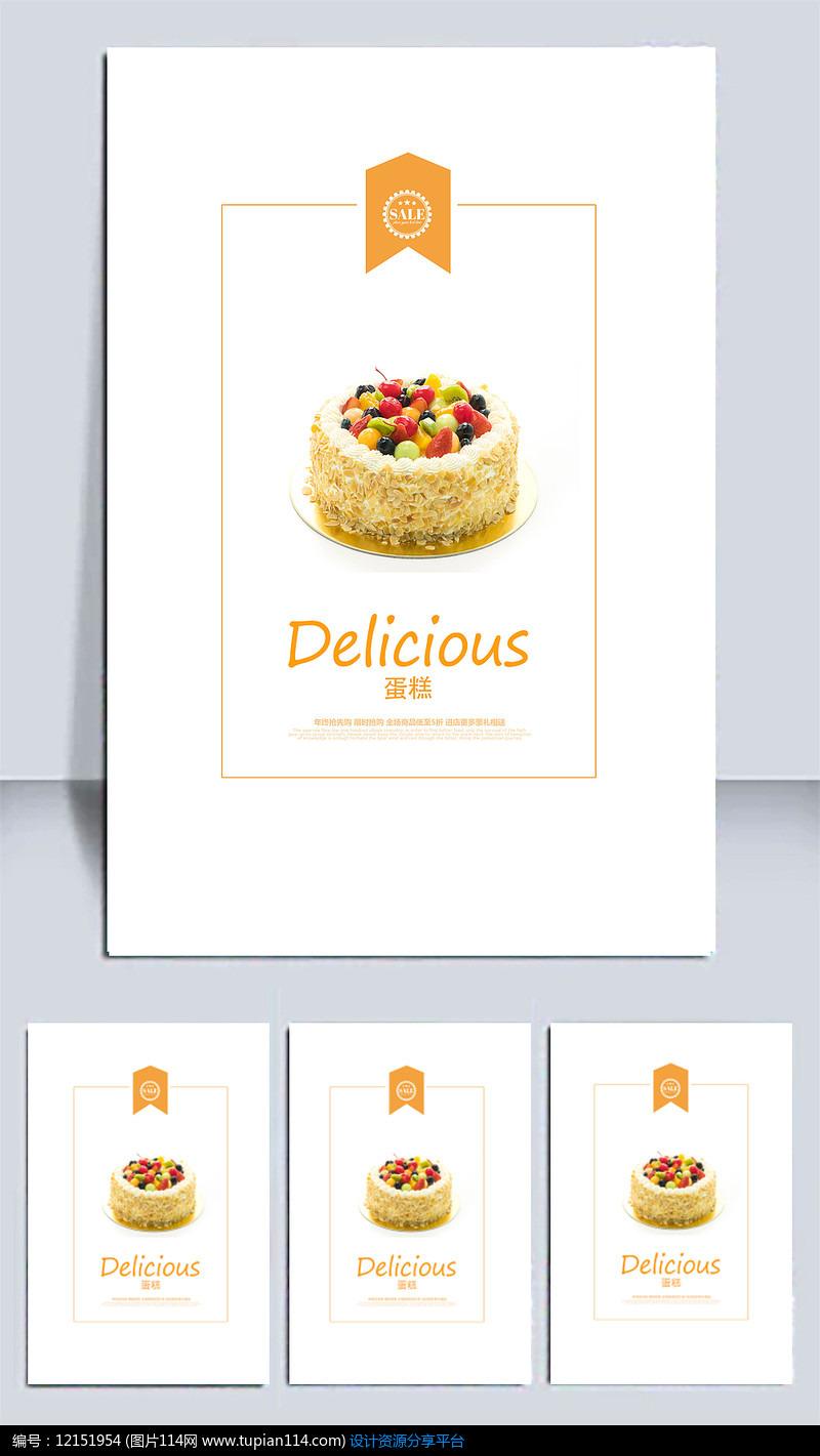 生日蛋糕宣传海报