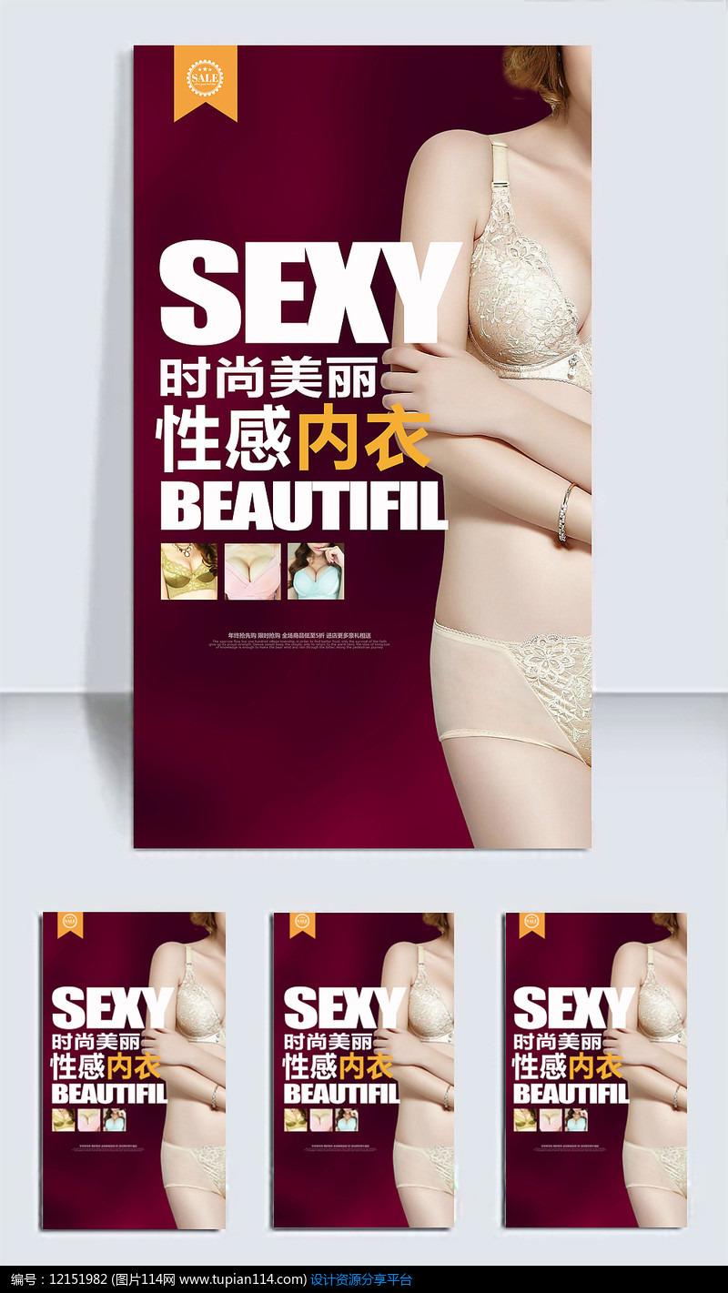 女式内衣宣传海报