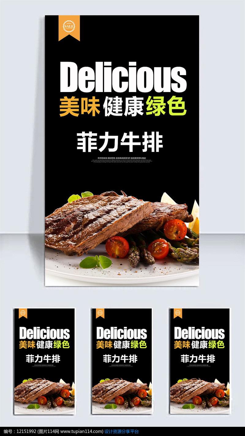 牛排宣传海报
