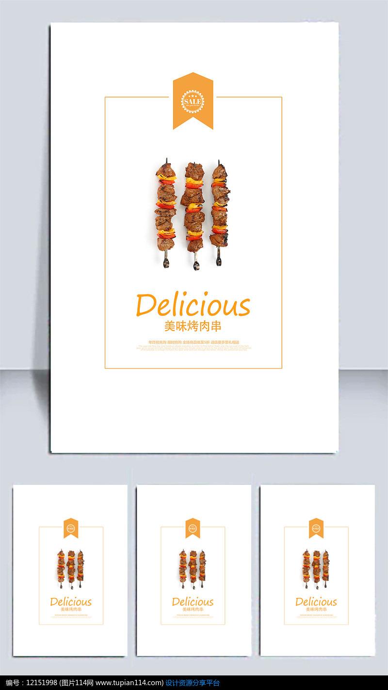 烤肉串宣传海报