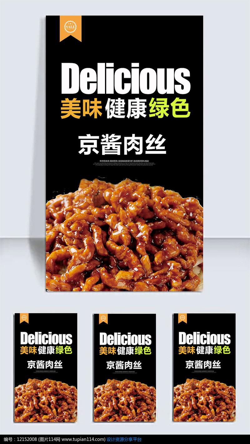 京酱肉丝宣传海报