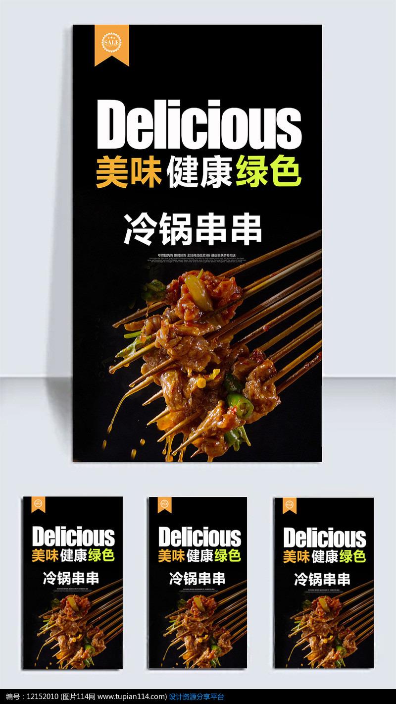 冷锅串串宣传海报