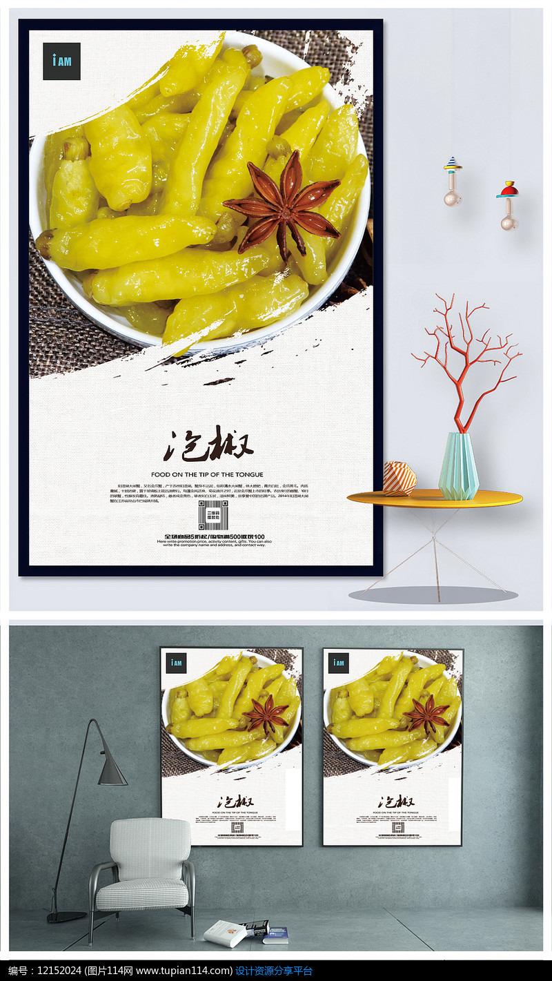 泡椒宣传海报