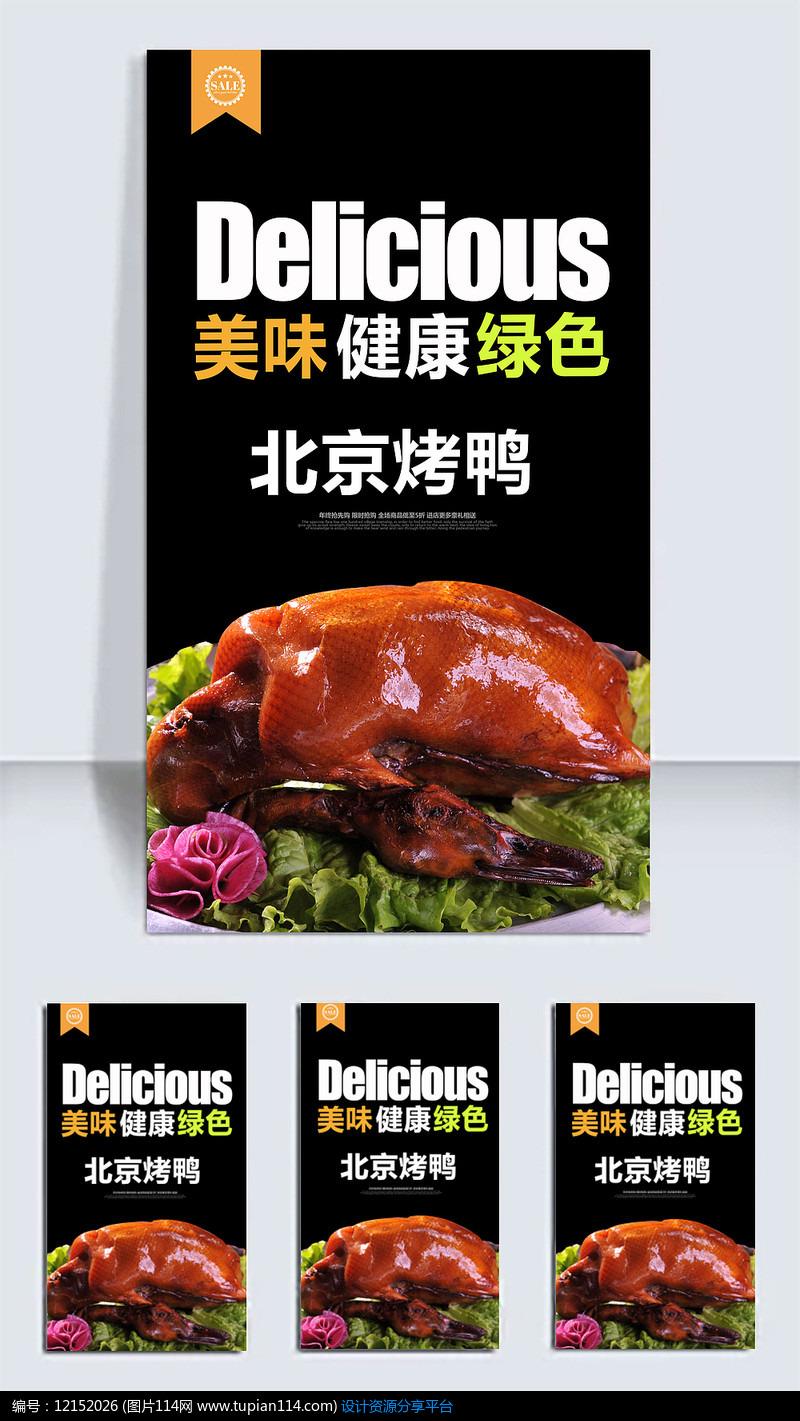 烤鸭宣传海报