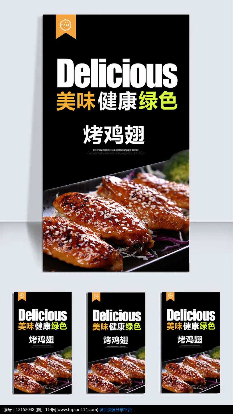 2018-烤翅宣传海报