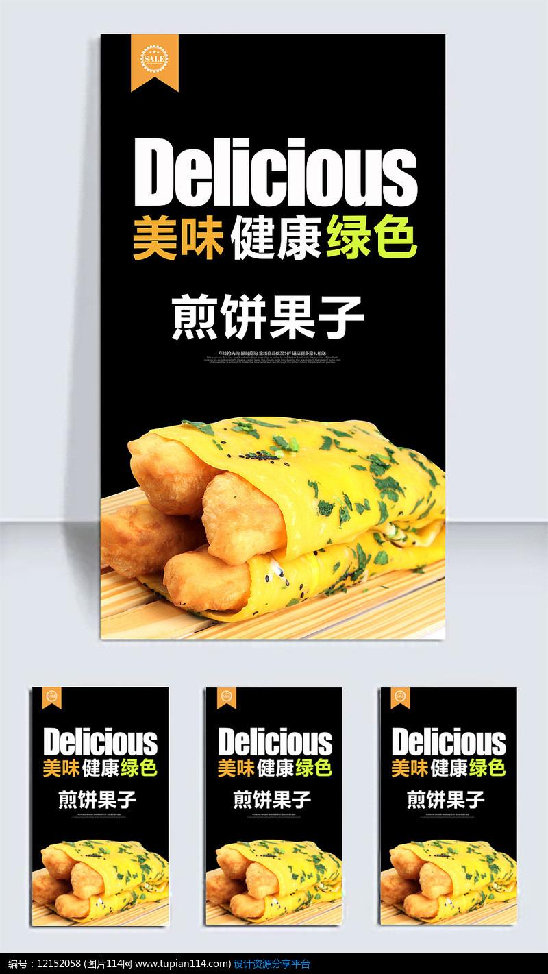 煎饼果子宣传海报