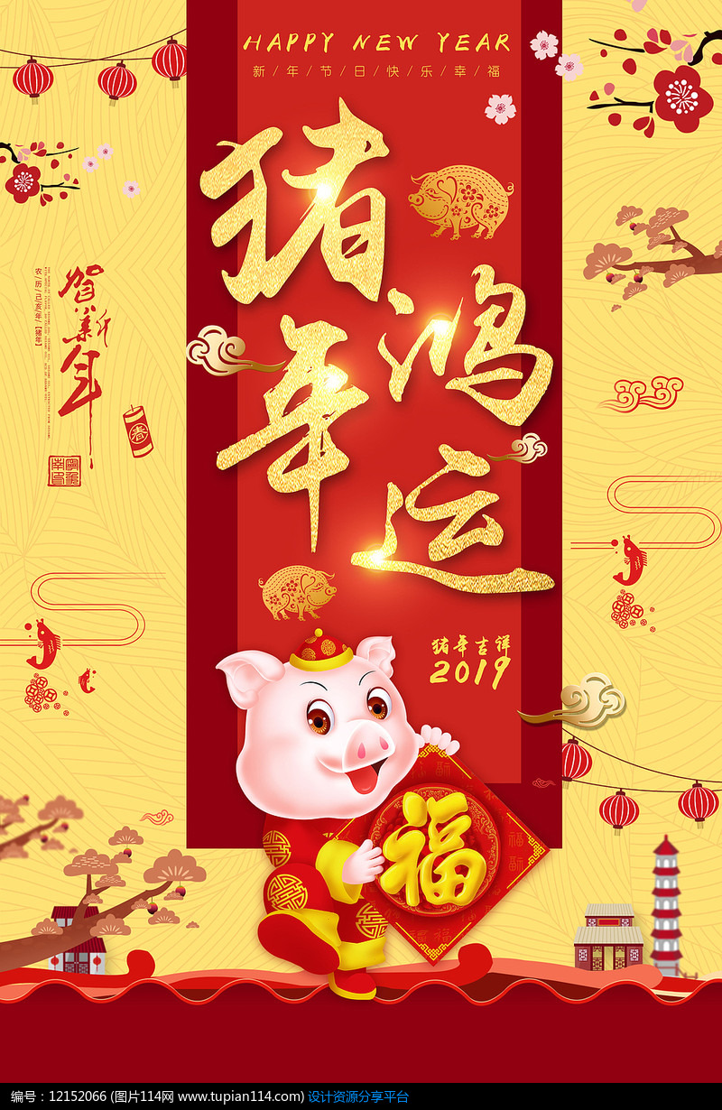 2019猪年鸿运宣传海报