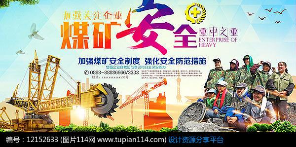 煤矿安全海报