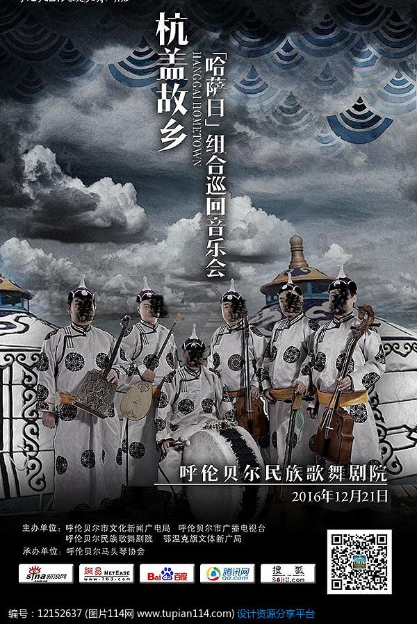 乐队演唱会海报