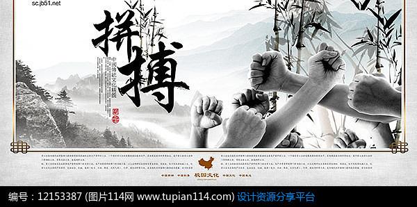 校园文化拼博