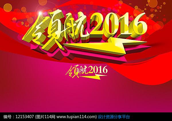领航2016会议展板