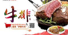 中式牛排美食海报