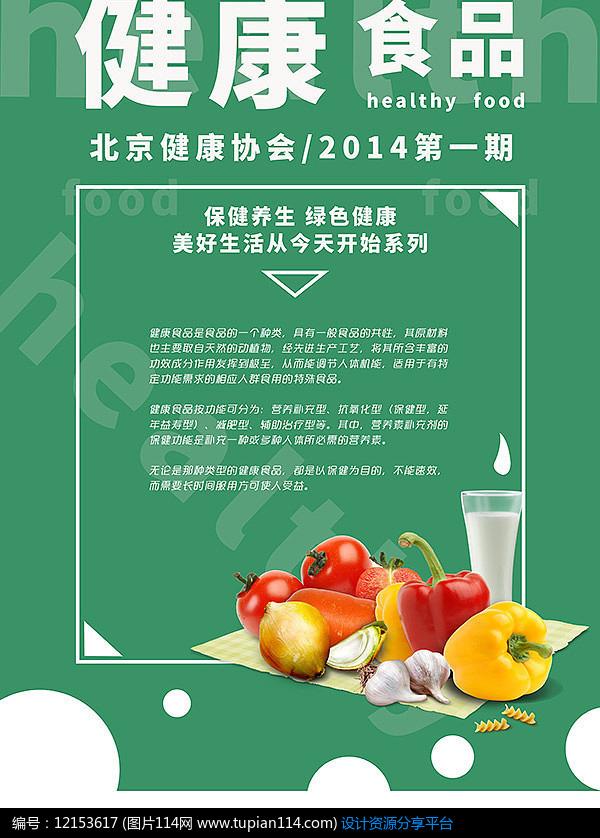 健康食品广告海报