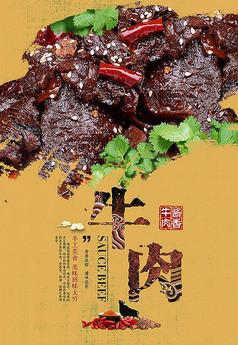 牛肉美食海报