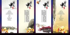 中国风企业形象展板设计