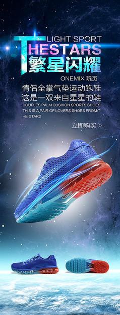 气垫运动跑鞋广告