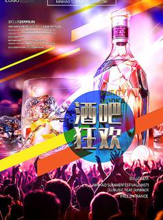 酒吧狂欢活动海报