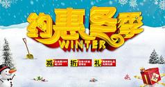 冰爽约惠冬季促销海报