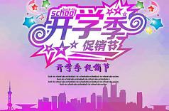 开学季活动海报