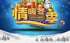 情暖冬季促销海报