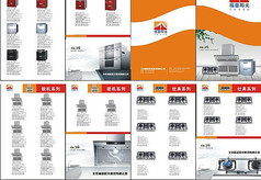 厨房电器画册