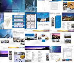 建筑安装公司画册
