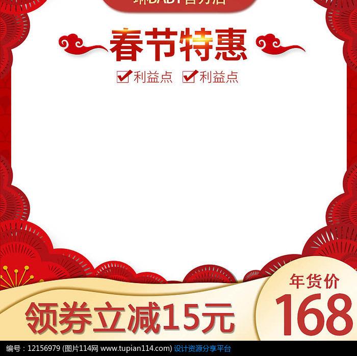 春节特惠淘宝新年年货节促销
