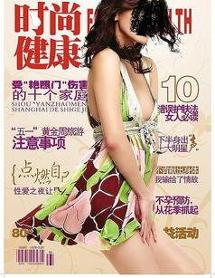 杂志封面设计1