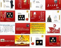 毛泽东主题画册