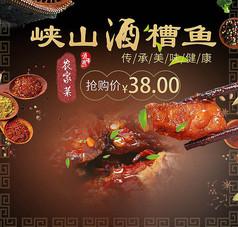 農家菜酒槽魚美食促銷主圖