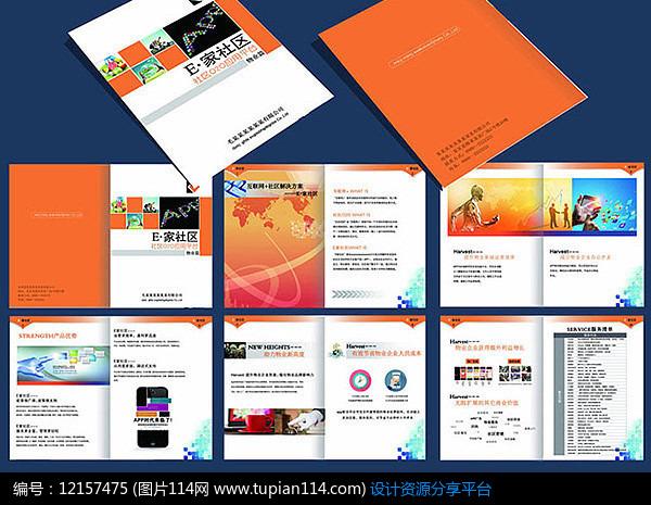 企业社区画册