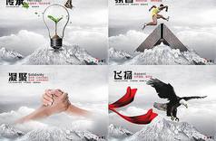 企业文化墙海报