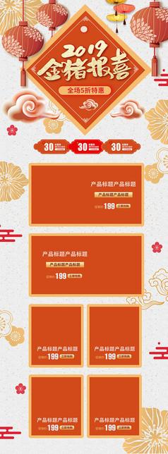 天猫商城新年首页模板