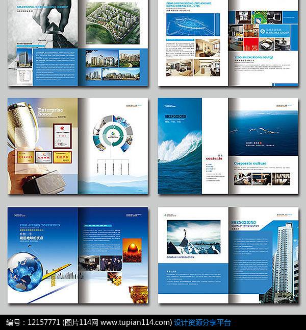 房地产企业画册